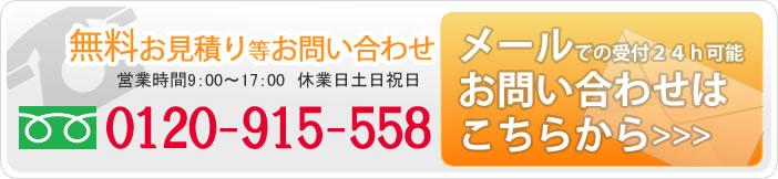 メールでのお問い合わせはこちらから_仙台市の壁紙張替え、クロス・襖張替えなら仙台内装工房